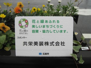 四季の花プランター2